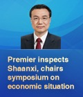 Premier inspects Shaanxi, chairs symposium on economic situation