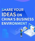 Share your ideas on China's business environment