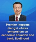 Premier inspects Jiangxi, chairs symposium on economic situation and basic livelihood