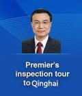 Premier's inspection tour to Qinghai