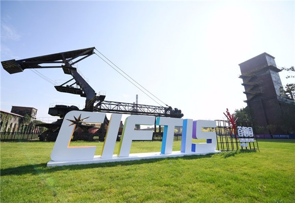 What to expect at China Service Fair 2021?:0